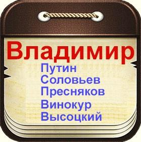 Знаменитые тезки по имени Владимир