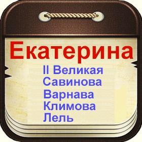 Екатерина Михайлова - полная биография