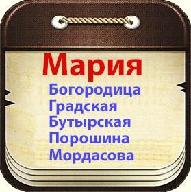 Мария Бутырская - полная биография