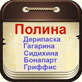Полина Сибагатуллина - полная биография
