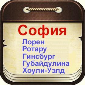 София Хеллквист - полная биография